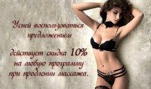 Эротический массаж Львов. Акция